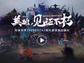 【蜗牛电竞】黄浦江畔,再会英雄 完美世界DOTA2 TI9应援视频