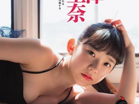 【蜗牛扑克】长泽茉里奈(长泽茉里奈)写真合集 童颜巨乳萝莉性感写真引骚动