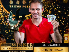 【蜗牛扑克】Justin Bonomo斩获传奇伦敦站£100,000短牌主赛胜利,入账$3,257,400!