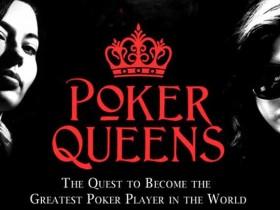 【蜗牛扑克】《扑克女王》纪录片将在亚马逊上线