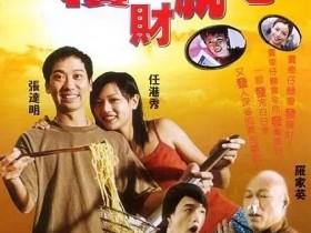 【蜗牛扑克】[横财就手][HD-MP4/0.8G][粤语中字][720P][香港犯罪喜剧片]