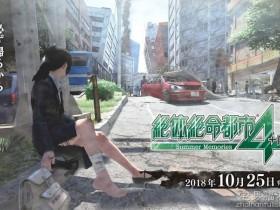 【蜗牛扑克】《绝体绝命都市4+》10月25日发售 冒险游戏再次灾难求生