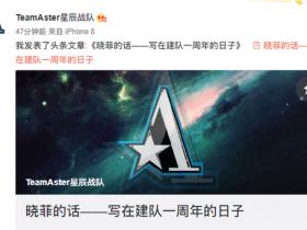 【蜗牛电竞】Aster建队一周年,老板表示:不要盈利,只要冠军