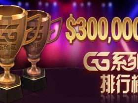 蜗牛扑克GG系列赛3排行榜
