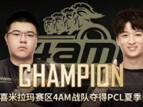 【蜗牛电竞】PCL夏季赛圆满落幕,4AM勇夺FPP首冠