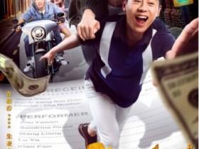【蜗牛扑克】[逗爱熊仁镇][HD-MKV/1.9G][普川粤三语中字][1080P][朱亚文/张榕容主演喜剧爱情]