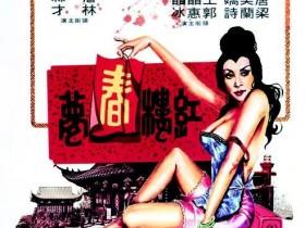 【蜗牛扑克】[红楼春梦][720P][DVD-MKV/1.23G][粤语中字][香港邵氏古装情色喜剧三级]
