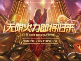【蜗牛电竞】《英雄联盟》无限火力今日震撼回归!