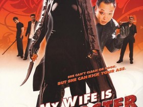 【蜗牛扑克】[我的老婆是大佬][WEB-MKV/895MB][国韩双语中字][720P][一部拍得极致的反映韩国黑道生活的电影]
