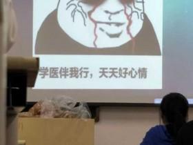 【蜗牛扑克】医学教师ppt制作教程有创意 医学老师上课搞笑图片欣赏
