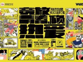 【蜗牛电竞】跨界合作 WUCG携手同程艺龙打造电竞主题梦想航班