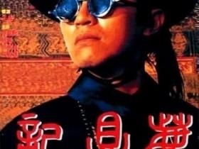 【蜗牛扑克】鹿鼎记1][BD-MKV/ 2.89GB][国粤双语.中文字幕][1080P][美女如云,太过养眼~周星驰版真是韦小宝的绝佳演绎版本]