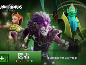 【蜗牛电竞】刀塔霸业大型更新预告 :全新英雄和联盟-Part 1