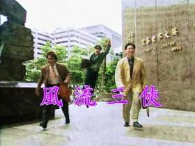 【蜗牛扑克】[风流三侠.完整版][540P][DVD-MKV/2.04G][国语中繁][稀缺台猫情欲三级]