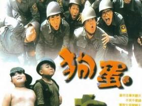 【蜗牛扑克】[狗蛋大兵][720p][HD-mkv/1.64G][国语中英字]