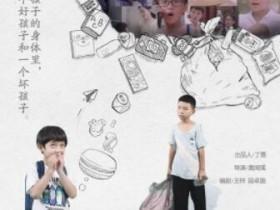 【蜗牛扑克】[流浪的孩子][HD-MP4/1.5G][国语中字][720P][电影版变形计熊孩子离家出走]