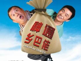 【蜗牛扑克】[神通乡巴佬][HD-MP4/1.86GB][国语中字][1080P][年轻时的王宝强也是搞笑的]