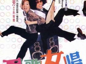 【蜗牛扑克】[男歌女唱][BD-MKV/ 1.73GB][国粤双语中字][1080P][浓浓的香港风味喜剧爱情片]