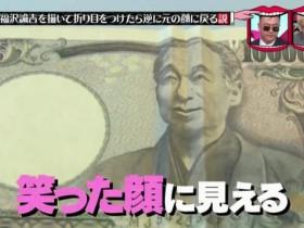 【蜗牛扑克】钞票人像笑容实验 严肃的福泽谕折后露出淫荡笑容