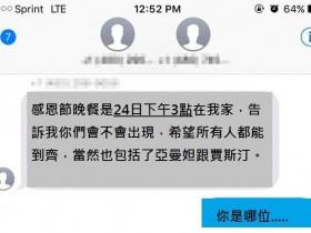 """【蜗牛扑克】传错感恩节祝福语爆红 感人故事走红""""被迫""""换电话号码"""