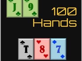 【蜗牛扑克】六人桌常规局典型牌例100手-序言