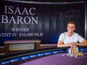【蜗牛扑克】2019扑克大师赛火热开赛,Isaac Baron一马当先拿下首场桂冠