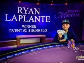 【蜗牛扑克】扑克大师赛第二项$10K PLO赛事:Ryan Laplante夺冠,Chance Kornuth蝉联第二!