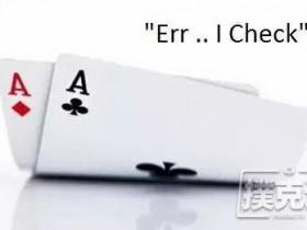 【蜗牛扑克】在大底池中弃掉最好的牌
