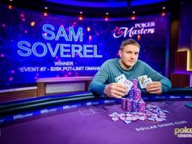 【蜗牛扑克】Sam Soverel折冠扑克大师赛$25K PLO,奖金34万刀