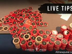 【蜗牛扑克】八个让你口袋更充实的现场扑克技巧