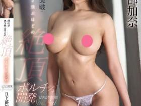 【蜗牛扑克】日下部加奈11月新作开发子宫颈高潮迎来人生首次吹潮!