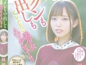 【蜗牛扑克】11月A罩杯贫乳美少女新人林爱菜,出道就玩解禁!