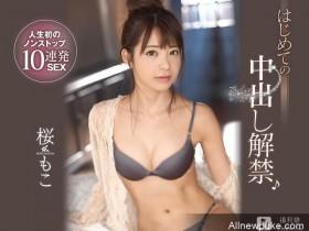 【蜗牛扑克】CAWD-037:樱萌子(桜もこ)12月新作惨遭10连发!