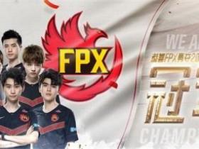 【蜗牛电竞】FPX终圆世界冠军梦 今朝凤鸣震四方