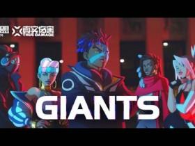 【蜗牛电竞】英雄联盟全新说唱天团首发单曲 真实伤害《GIANTS》