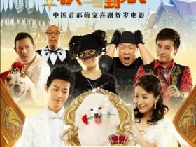 【蜗牛扑克】[快乐到家][HD-MP4/1.69GB][国语中字][1080P][爱狗达人展开一段惊险刺激的夺狗大冒险 ]