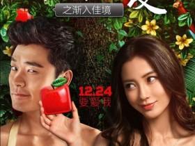 【蜗牛扑克】[微爱之渐入佳境][HD-MP4/2.15GB][国语中字][1080P][杨颖陈赫的爱情故事]