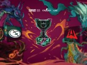 【蜗牛电竞】CAC 2019八支战队全部亮相!11月20日上海巅峰对决