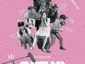 【蜗牛扑克】[黑夜之后][HD-MP4/2.1G][韩语中字][720P][韩国低成本独立电影]