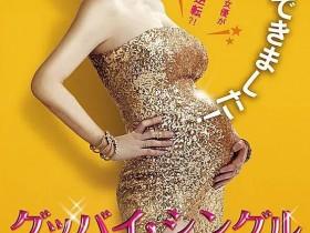 【蜗牛扑克】[告别单身][WEB-MKV/1.92GB][国韩双语中字][1080P][未成年少女怀孕的喜剧]