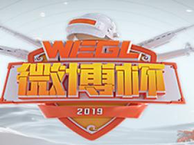 【蜗牛电竞】全新赛制!第三届WEGL微博杯即将开战!