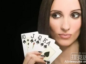 【蜗牛扑克】20条最有用的扑克概率