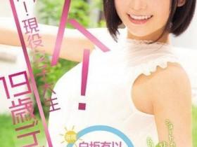 【蜗牛扑克】MIDE-718:超可爱的19岁大学生白坂有以暗黑出道!