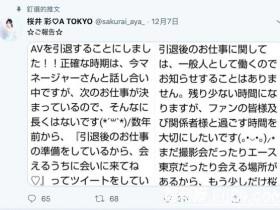 """【蜗牛扑克】生涯被""""影迷""""毁了! 桜井彩宣布引退!"""