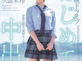 【蜗牛扑克】SDAB-117:青春时代女战神久留木玲第一次被弄进去了!