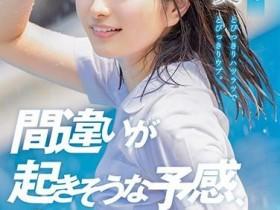 【蜗牛扑克】中城葵:SOD青春时代12月新人,天真灿笑让人怀念学生时的美好!