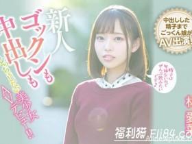 【蜗牛扑克】HND-763:12月新人林爱菜让你两个愿望一次满足!