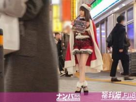【蜗牛扑克】200GANA-2226:圣诞夜专属企划深田みお(深田未央)在街头被搭讪,交换体液当礼物!