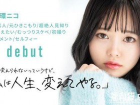 【蜗牛扑克】KMHRS-008:2020年1月最怪的新人环仁子想靠谜片翻身!