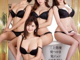 【蜗牛扑克】SIVR-061:三上悠亜领军!四大美女服务你!